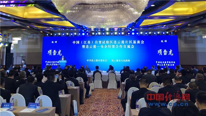 中国(江苏)自贸试验区连云港片区恳谈会暨连云港―央企经贸合作